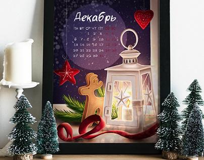 Cozy December