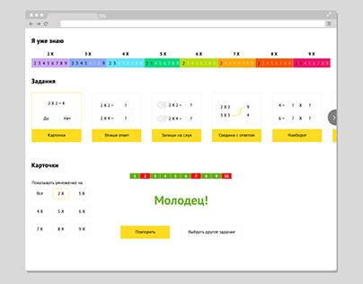 Интерфейс для запоминания таблицы умножения