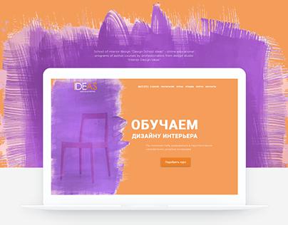 Online school of interior design