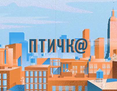 """Animation """"ПТИЧК@"""""""