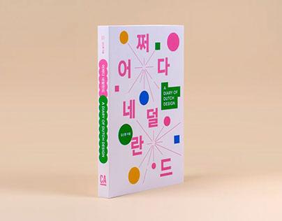 Book design for 'A Diary of Dutch Design'