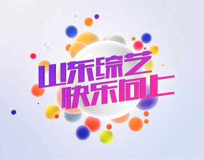 山东电视台综艺频道整体包装