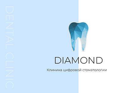 Landing page/ Клиника цифровой стоматологии DIAMOND