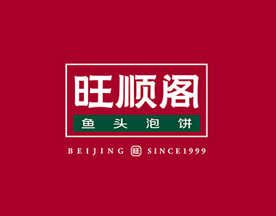 """每天送你""""旺""""! 旺顺阁品牌视觉传家宝的""""老戏新唱"""""""