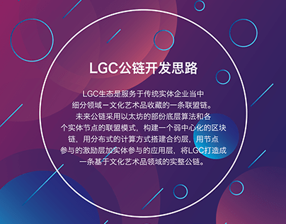 LGC Introduction Board