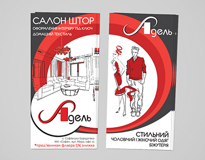 """Логотип и еврофлаер для магазина """"Адель"""""""