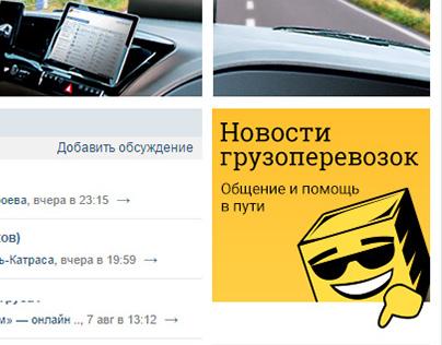 Оформление группы вКонтакте сервиса ВезетВсем