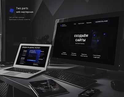 Web design for web-team