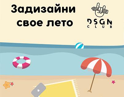 Advertising creatives for DSGNclub