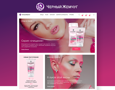 Black Pearl Unilever. Redesign of the site