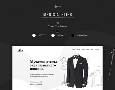 Men`s Atelier site