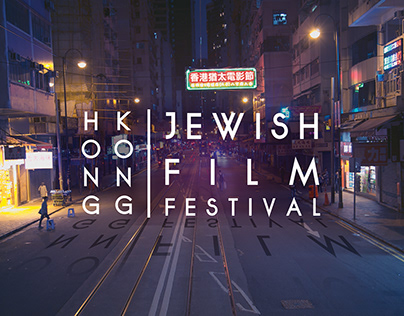 New Identity for the HK Jewish Film Festival