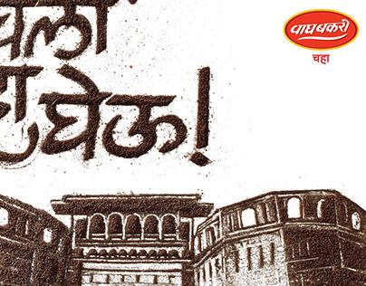 Pune celebrated a tea