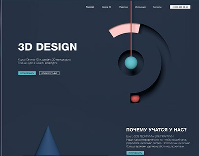 3D design WEB SITE