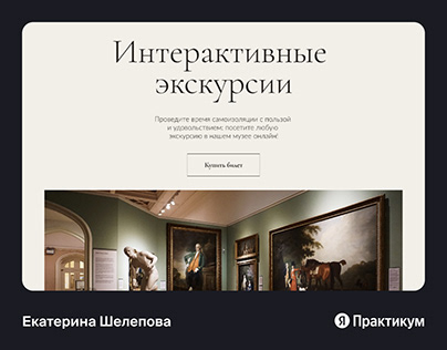 Онлайн галерея. Проектирование вебсайта.