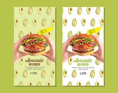 SB - Avocado