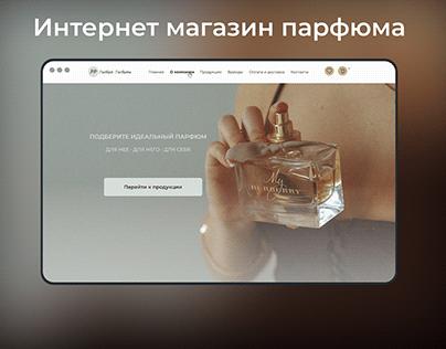 Много страничный магазин с адаптивами. Perfect Perfum