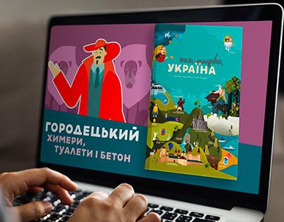 Gorodetskiy for Книга-мандрівка Україна