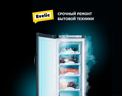 Landing для компании по ремонту бытовой техники Evelic