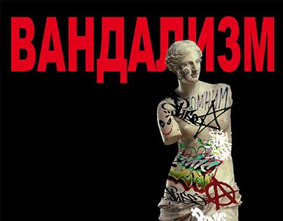 """Социальный плакат """"Вандализм"""""""