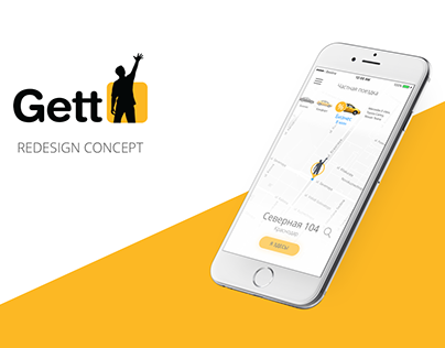 Gett - Redesign Concept