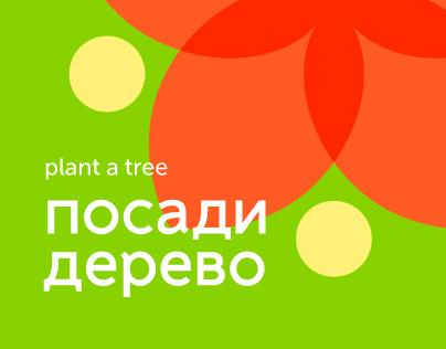 Plant a Tree – Social Campaign for Rozetka.ua