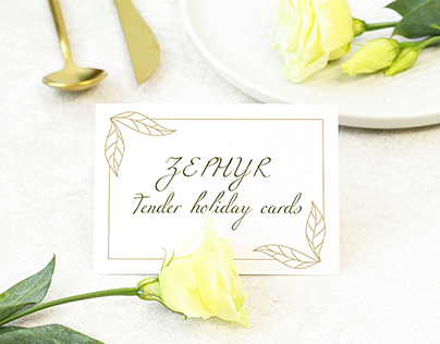 ZEPHYR Tender holiday cards