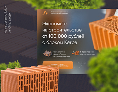 Ketra ceramic brick - Landing page
