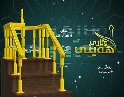 Show Opener (Al Jumuha Opener)