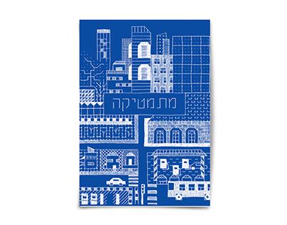 math book design | עיצוב ספר מתמטיקה