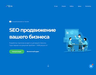 Landing Page для SEO агенства.