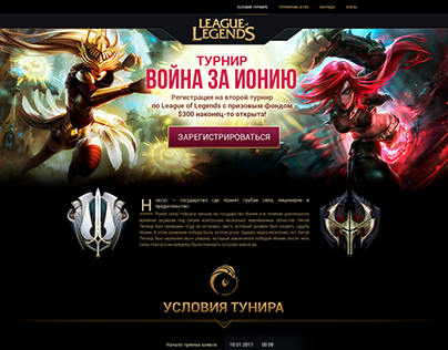 Game Landpage League of Legends 2