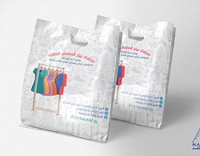 Peter Fashion store | packaging