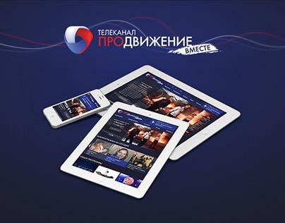 Телеканал «Продвижение»
