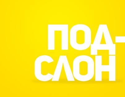 SHELTER - ПОДСЛОН