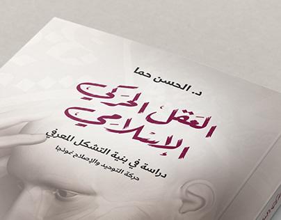 كتاب العقل الحركي الإسلامي دالحسن حما