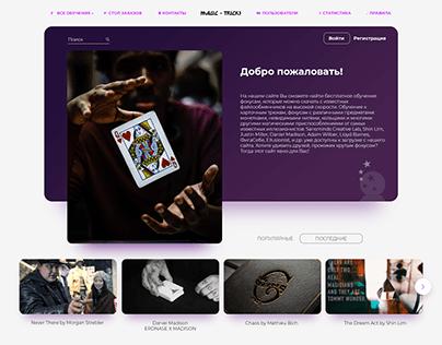 Новый дизайн сайта для Magic-triks.ru