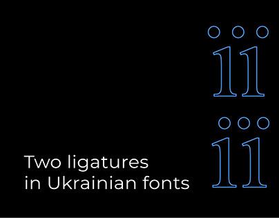 Two ligatures in Ukrainian fonts