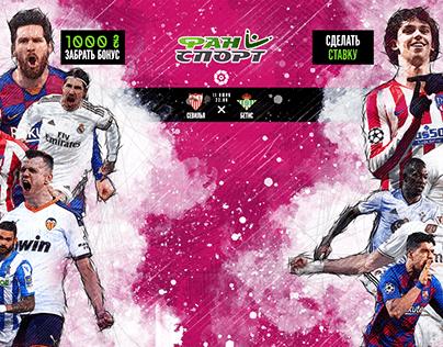 Site banner / La Liga/ Fan Sport UA