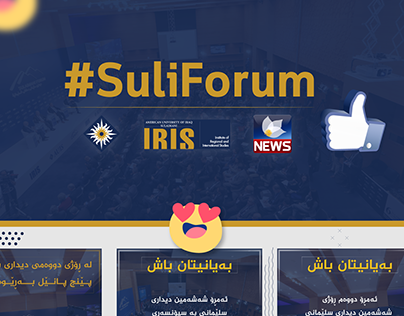 Sulaimani Forum - Kurdsat Social Media
