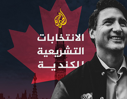 Canadian federal election, 2019 Al-Jazeera