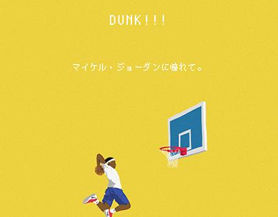 DUNK!!!-ダンク!!!-