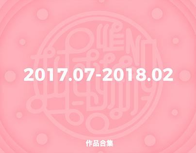 [2017.7-2018.2]合集