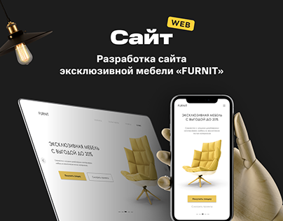 Сайт эксклюзивной мебели «FURNIT»