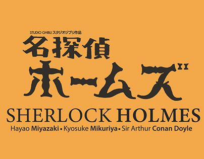Sherlock Holmes   Vector Poster
