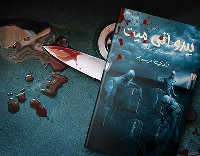 غلاف رواية - Book Cover