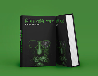 Hard Book Cover Design