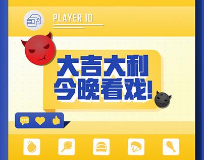 [2019 PCM] PUBG CHINA MASTERS : Entertainment On-Air