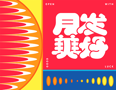 2019 RED Moon Festival Gift Box Design