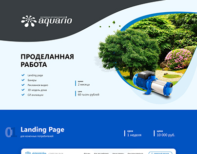 Different jobs for Aquario
